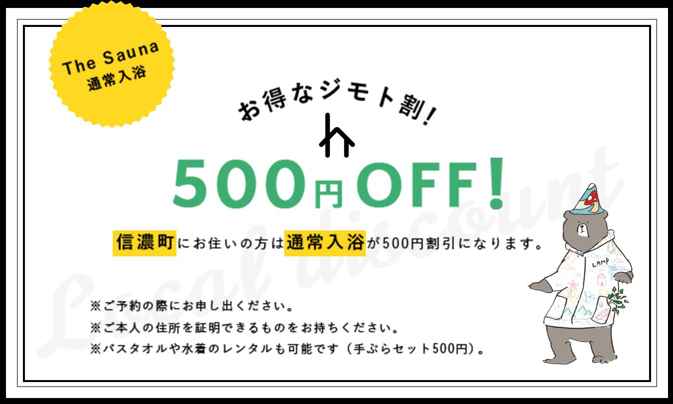 お得なジモト割で500円off