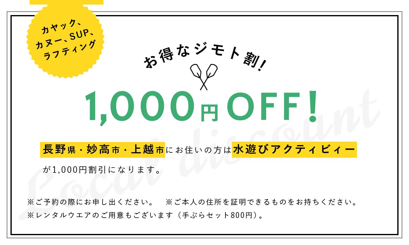 お得なジモト割で1000円off