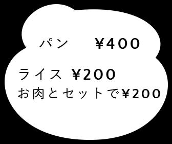 パン ¥400、ライス ¥300、お肉とセットで¥200