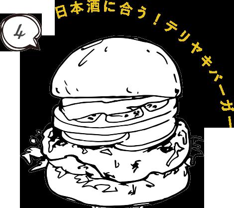 SAKEバーガー