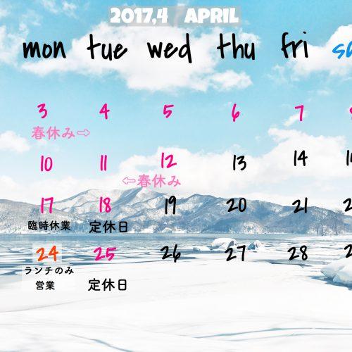 【レストラン】4月のお休み