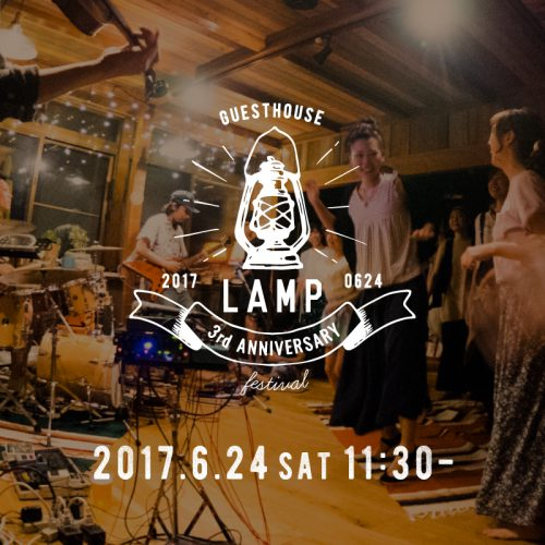 "【LAMP 3rd Anniversary Festival ""Passion"" 】詳細&申込み"