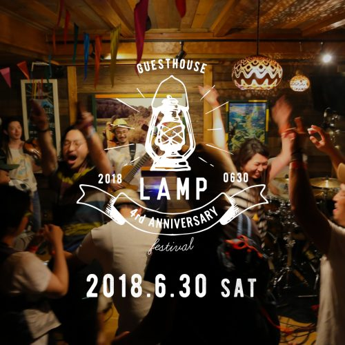 今年も開催!Guesthouse LAMP 4th Anniversary Festival★
