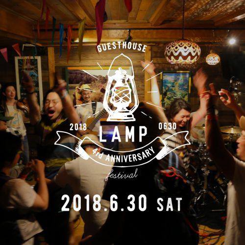 今年も開催!Guesthouse LAMP 4th Anniversary Festival★