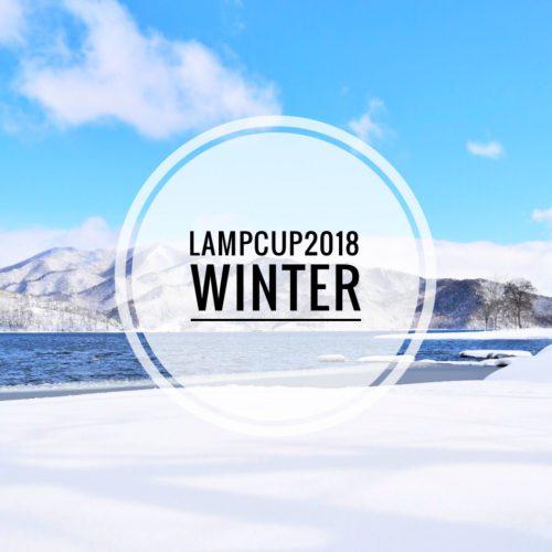 LAMPCUP2018 冬の部 結果発表!!!